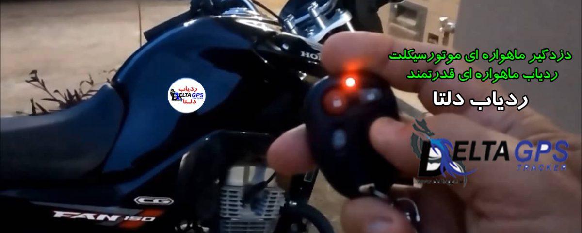 ردیاب موتورسیکلت و دزدگیر ماهواره ای موتورسیکلت