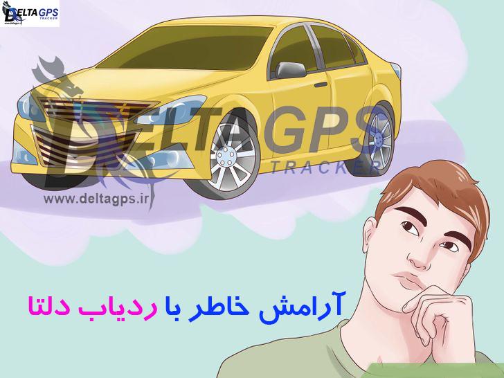 جی پی اس ردیاب خودرو و ماشین