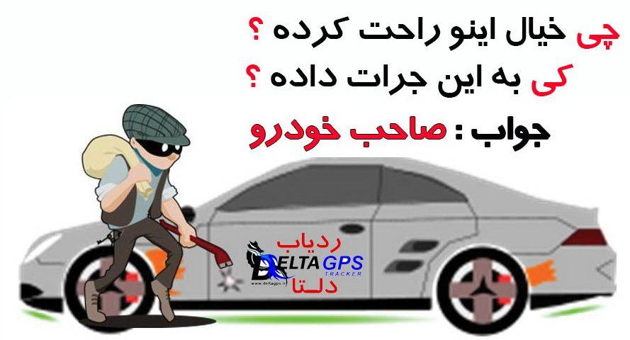 ردیاب خودرو یا دزدگیر ماشین