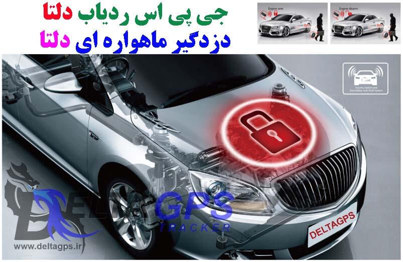 نصب ردیاب خودرو دلتا برای جلوگیری از سرقت خودرو