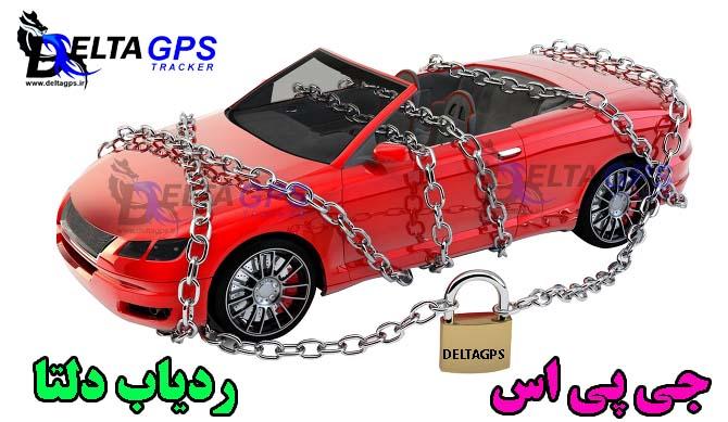 دزدگیر ماشین ضد سرقت خودرو