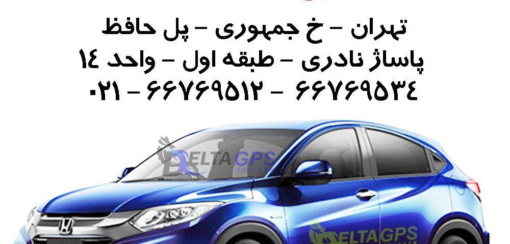ردیاب برای انواع خودرو دارای گارانتی