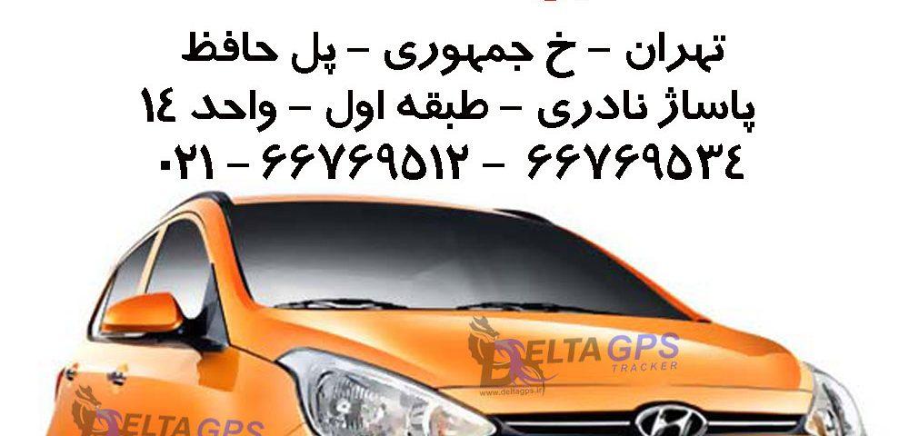 بهترین دزدگیر خودرو