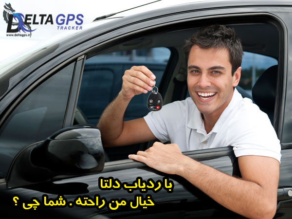 ردیاب خودرو مناسب