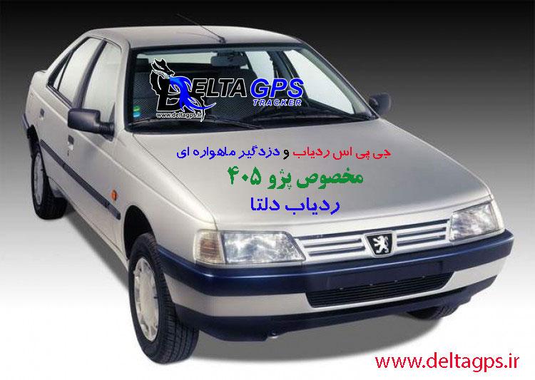 ردیاب خودرو قیمت ارزان