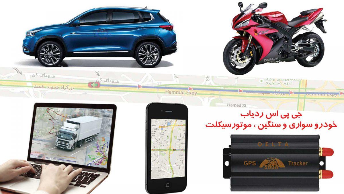 ارزانترین ردیاب خودرو در ایران