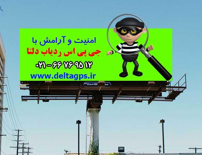 نمایندگی جی پی اس ردیاب خودرو در تهران