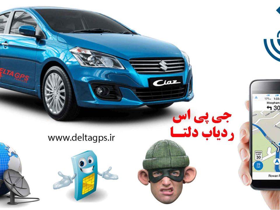 ردیاب خودرو ایرانی بخرم یا خارجی کدام بهتر است ؟